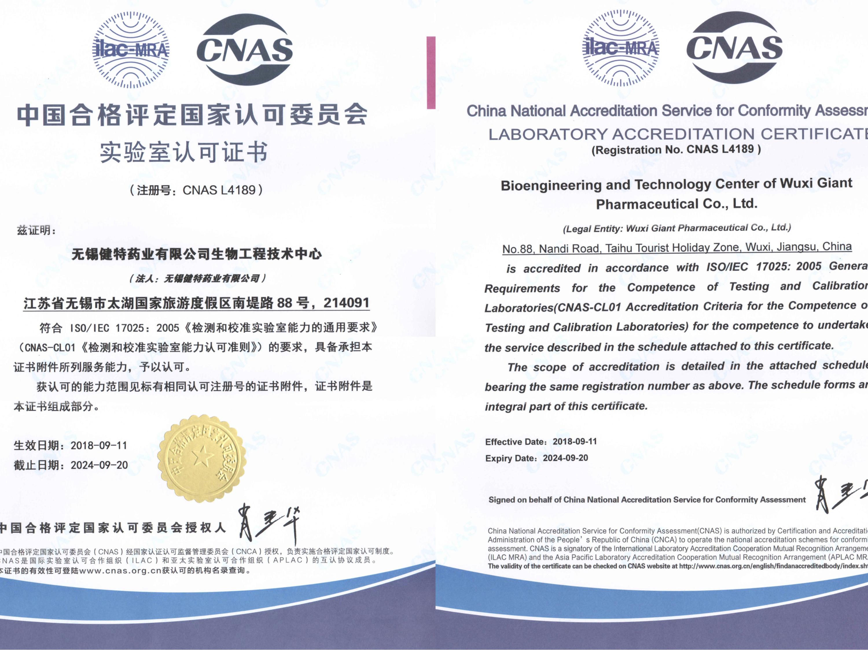 CNAS实验室认可证