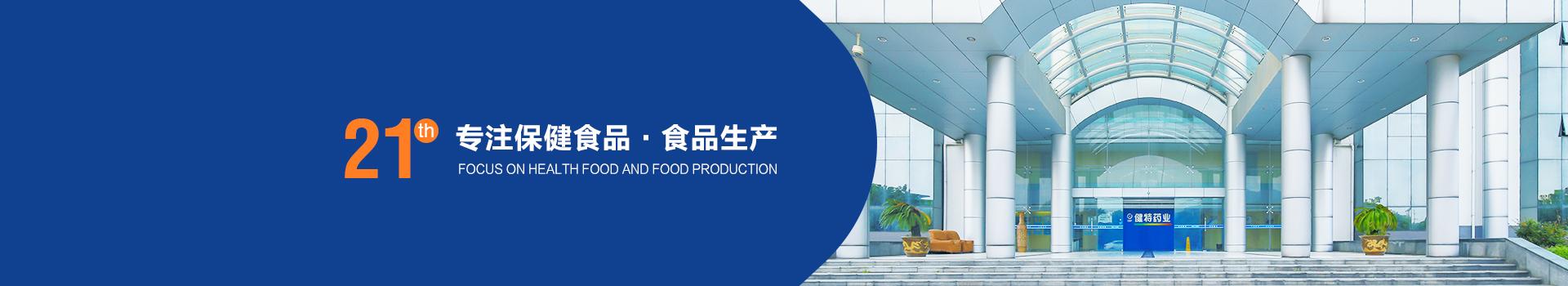 21年专注保健食品、食品生产