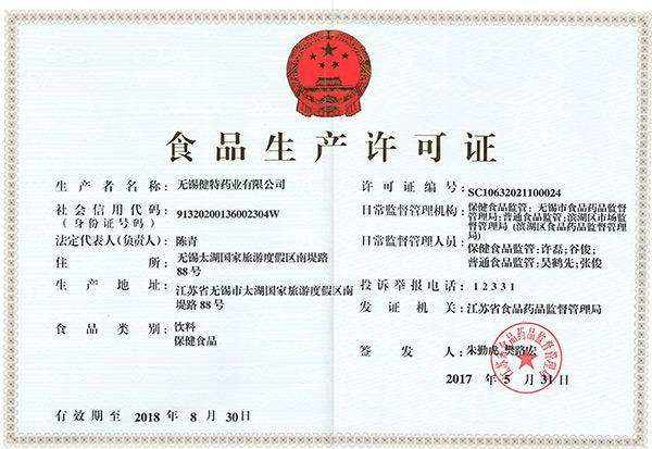 药业生产许可证