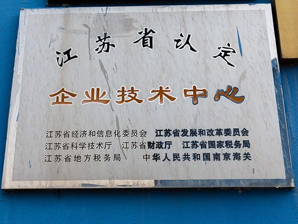 江苏省认定企业技术中心