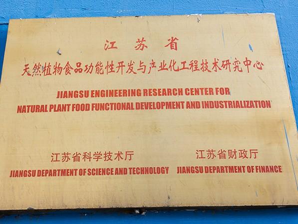 江苏省天然食品功能性开发与产业化工程技术研究中心