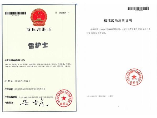 雪护士商标注册证