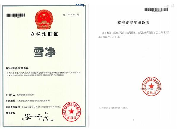 雪净商标注册证