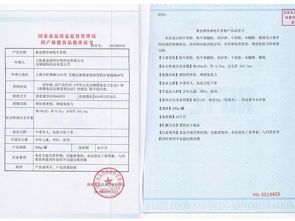 国产保健食品批准证书