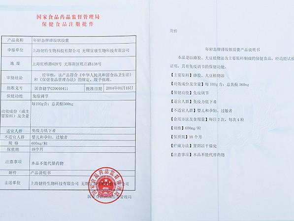 年轻态牌蜂胶软胶囊注册证件