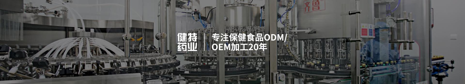 健特药业——专注保健食品ODM/OEM加工20年
