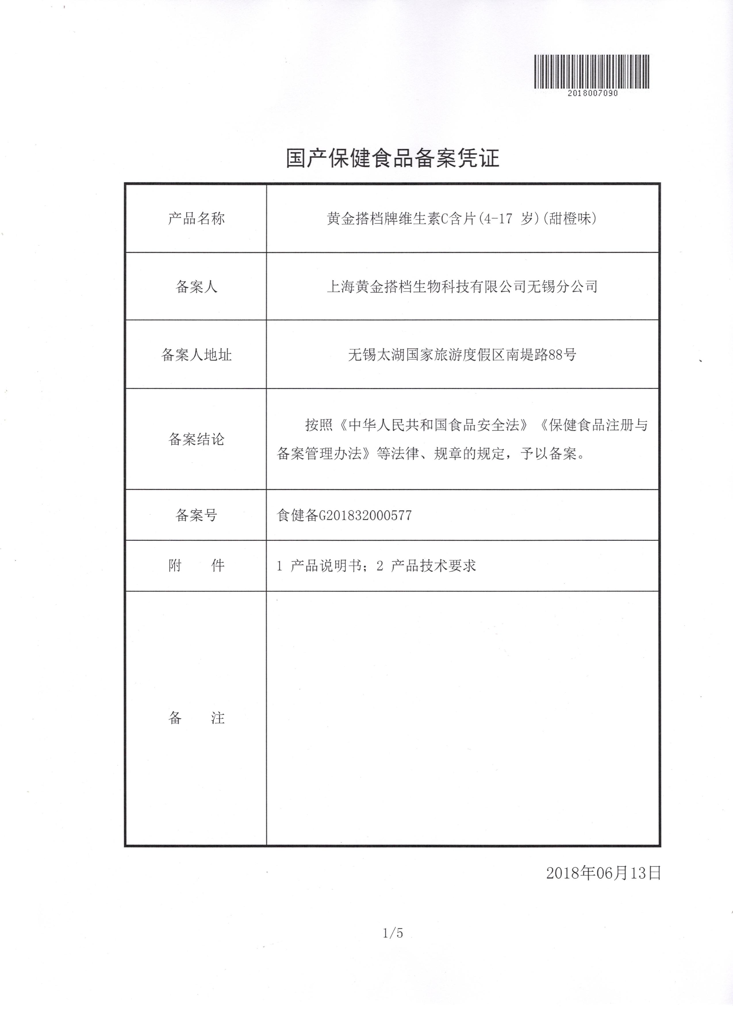 VC4-17备案凭证_1