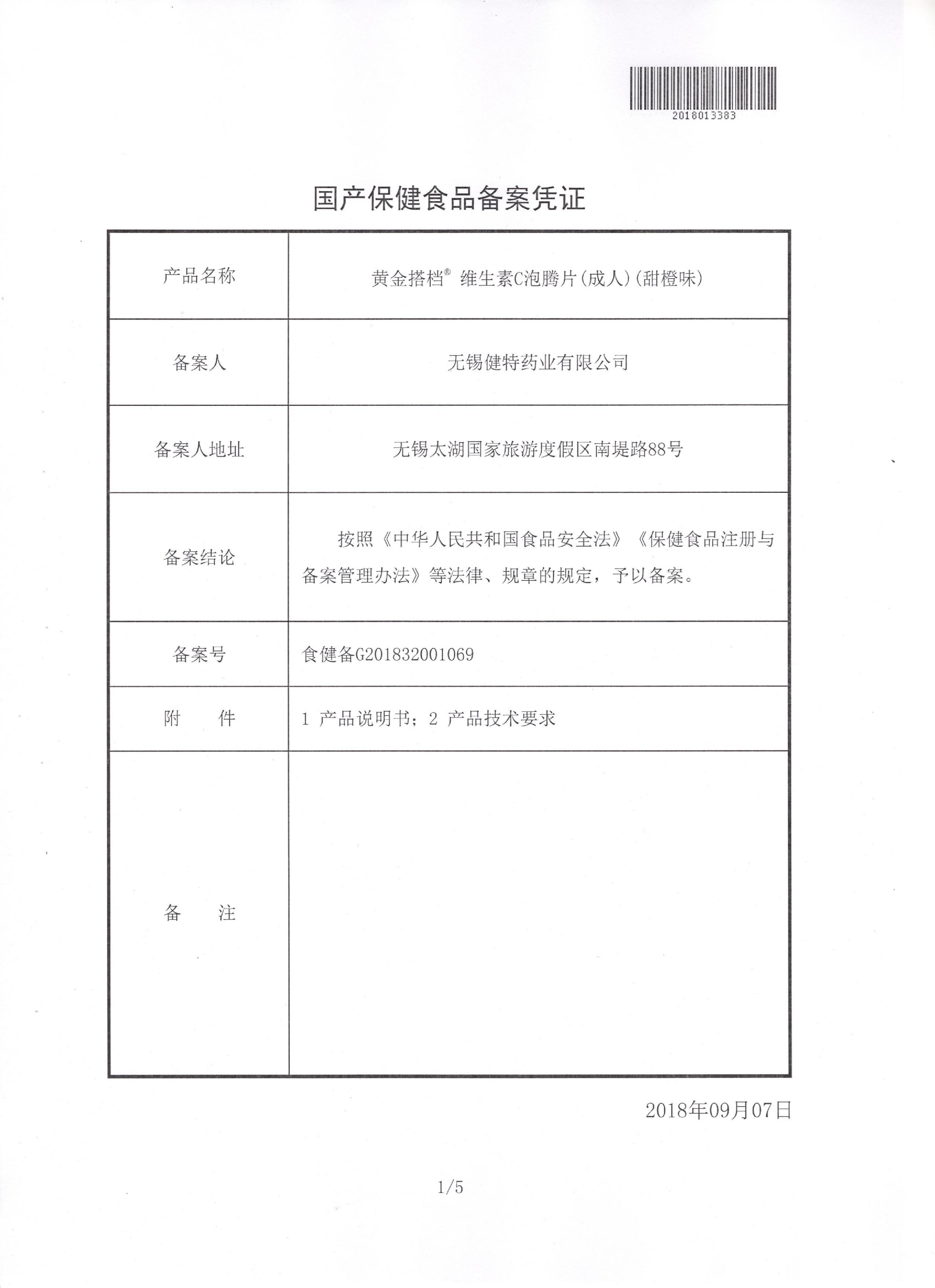 黄金搭档牌维生素C泡腾片(成人)(甜橙味)
