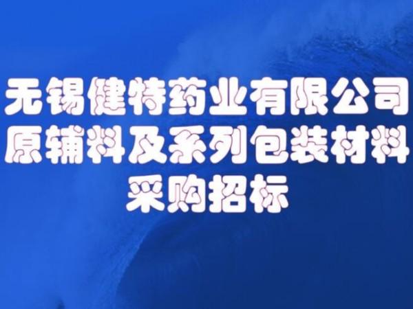 无锡健特药业有限公司原辅及包装材料招标0510-66613858