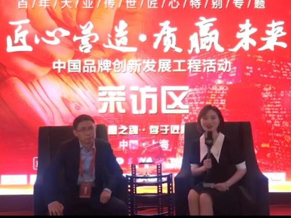 匠心营造.质赢未来.中国品牌创新发展工程活动专访无锡健特药业