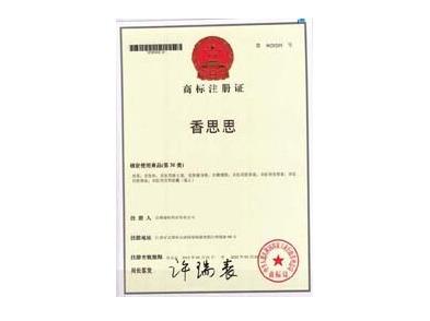 香思思商标证书