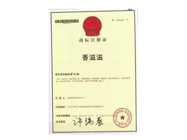 香滋滋商标证书