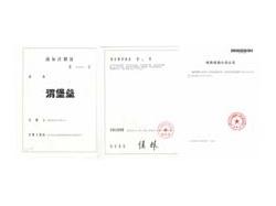 渭堡垒商标证书