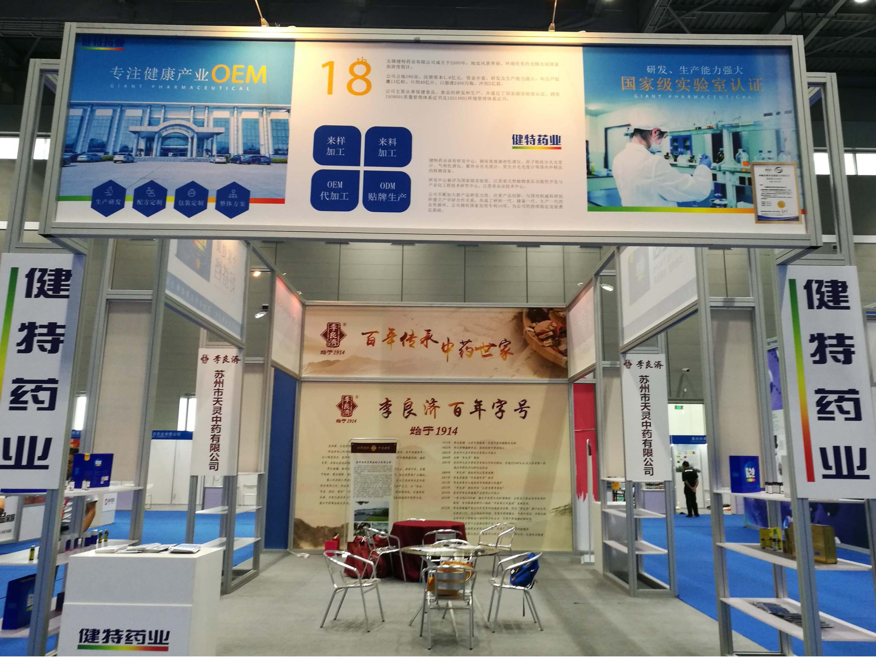 无锡健特参加第九届中国(泰州)国际医药博览会