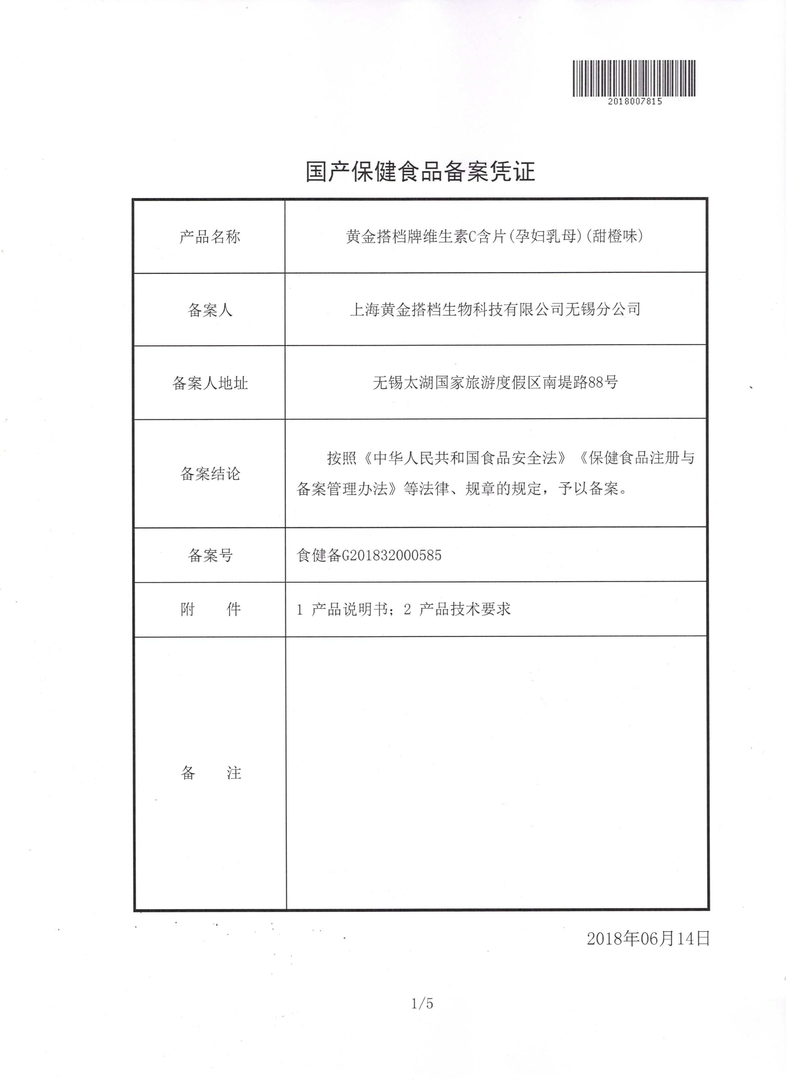 VC孕妇乳母备案凭证_1