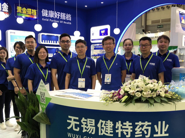 无锡健特亮相第九届中国国际健康展品展览会,OEM扬帆起航